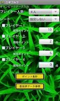 Screenshot of ニギゴルフ