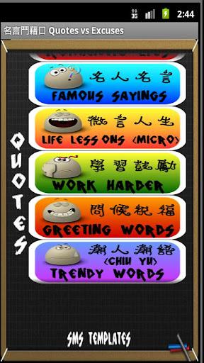 SMS templates 名言鬥藉口 (Q VS E)