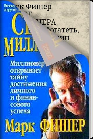 Секрет Миллионера - screenshot