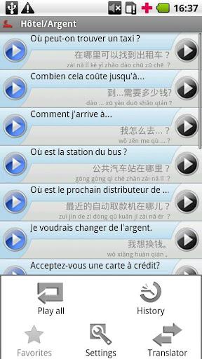 iSayHello 法语 - 汉语