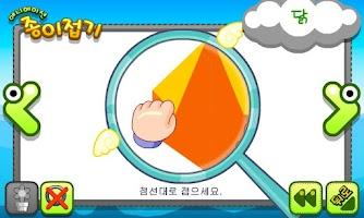 Screenshot of 애니메이션 종이접기 체험판