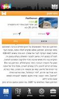 Screenshot of מדריך שיחור - אתונה