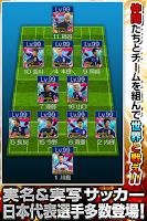 Screenshot of サッカー日本代表2018ヒーローズ