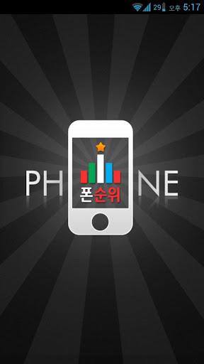 폰순위 - 스마트폰 스펙 비교 순위 랭킹