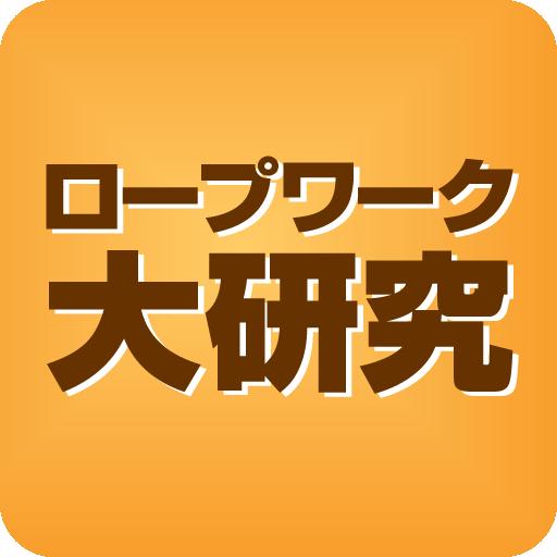 ロープワーク大研究 10 生活 App LOGO-APP試玩