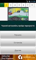 Screenshot of Екзамен ПДР 2015 Україна