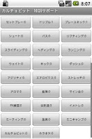 Screenshot of カルチョビット 特訓サポートアプリ