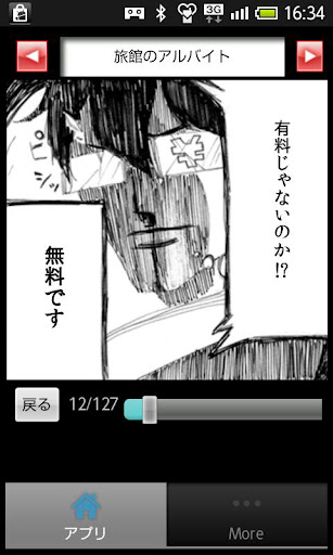 【免費漫畫App】[無料漫画]世にも怖い漫画(オカルト、不気味、後味の悪い物語-APP點子