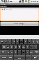 Screenshot of Send Foreign Language SMS pic