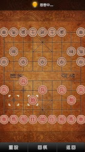 Chinese Chess Singles