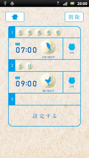 【免費生活App】ふんわり目覚まし-APP點子