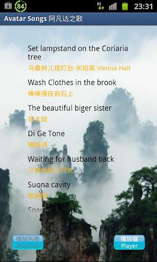 Avatar Songs 阿凡达山歌