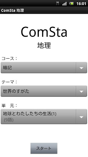 中学地理 ComSta