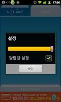 Screenshot of 감정 이모티콘
