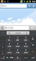 Screenshot of Greek for GO Keyboard - Emoji