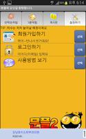 Screenshot of 문화 상품권주는 문플2