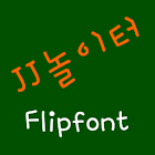 JJplayground Korean FlipFont icon