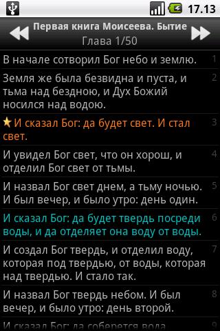 【免費書籍App】Russian Bible-APP點子