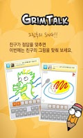 Screenshot of 그림톡 for Kakao