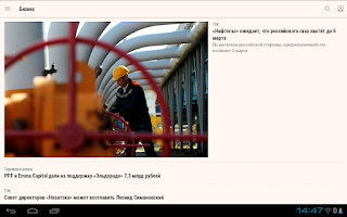 Screenshot of Vedomosti