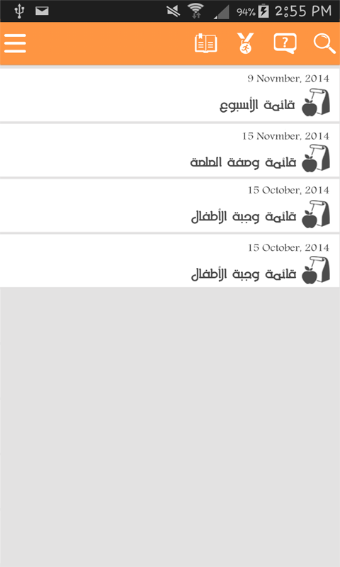 وصفتى Screenshot 19
