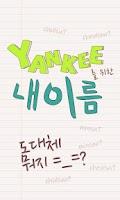 Screenshot of 한글 이름 영어 변환