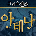 영웅의 조력자 아테네 icon