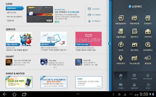 신한카드 - Smart 신한 태블릿