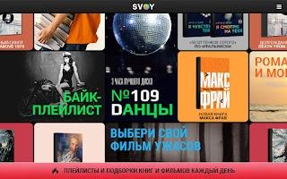 Screenshot of SVOY