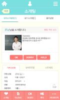 Screenshot of 오키도키-소개팅 소셜데이팅어플