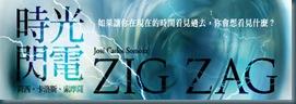 zigzag01