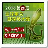 20080907_115013