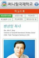 Screenshot of 써니힐국제학교