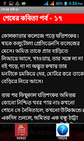 Screenshot of শেষের কবিতা (Sheser kobita)