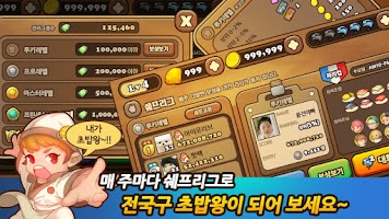 Screenshot of 헬로초밥왕 for Kakao