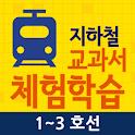 지하철 체험 1-3호선
