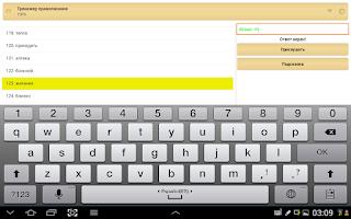 Screenshot of Слова Бегом Испанский язык