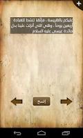 Screenshot of أقوال رسول الله في صحّة البدن