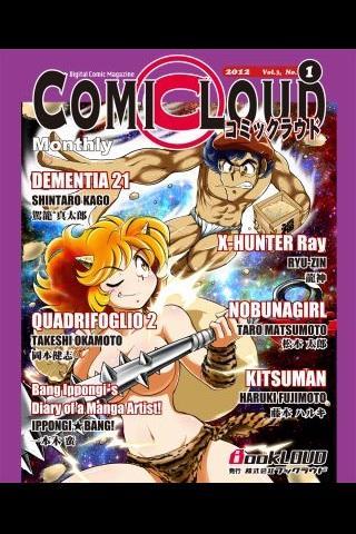 COMICLOUD Vol.3 No.1 English
