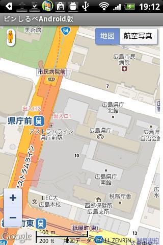 広島市電話帳