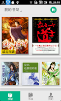 Screenshot of QQ阅读(qqreader)