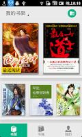 Screenshot of QQ阅读(qqreader)