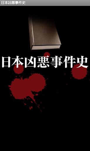 日本凶悪事件史