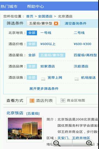 玩免費旅遊APP|下載玩济南订房网中国预定住宿酒店比价旅馆旅游 app不用錢|硬是要APP