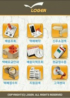 Screenshot of 로젠택배