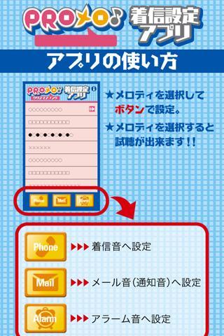 玩免費音樂APP 下載PROメロ♪B'z 着信設定アプリ app不用錢 硬是要APP