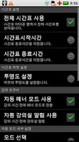 Screenshot of SITimeTable(시간표)