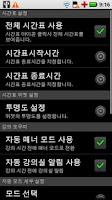 Screenshot of SITimeTable(시간표)