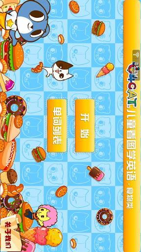 儿童学单词识食物HD