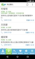Screenshot of EDR醫德網